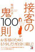 接客の鬼100則の本