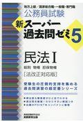 法改正対応版 公務員試験新スーパー過去問ゼミ5 民法1の本