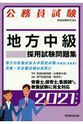 公務員試験地方中級採用試験問題集 2021年度版の本