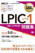 LPICレベル1スピードマスター問題集Version5.0対応の本