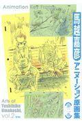 馬越嘉彦アニメーション原画集 第2巻の本
