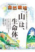 自然栽培 Vol.20の本