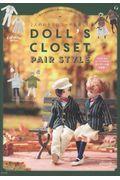 2人のおそろいコーデを楽しむDOLL'S CLOSET PAIR STYLEの本