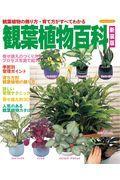 新装版 観葉植物百科の本