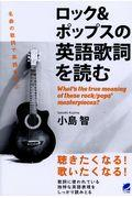 ロック&ポップスの英語歌詞を読むの本