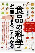 「食品の科学」が一冊でまるごとわかるの本