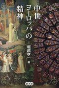 中世ヨーロッパの精神の本