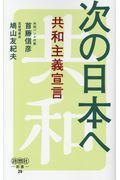 次の日本への本