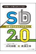 SD20 20歳からのセルフ・デザインの本