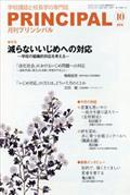 月刊 Principal (プリンシパル) 2019年 10月号の本