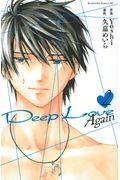 Deep Love Again 2の本