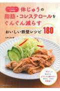 コレステロール・中性脂肪体じゅうの脂肪・コレステロールをぐんぐん減らすおいしい鉄壁レシピ180の本