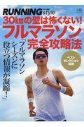 フルマラソン完全攻略法の本