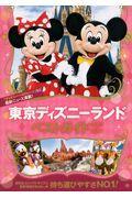 東京ディズニーランドベストガイド 2019ー2020の本