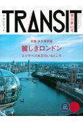 TRANSIT 45号の本