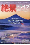 絶景ドライブ関東の本