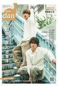 TVガイドdan Vol.26(SEPTEMBER 2019)の本