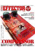 THE EFFECTOR book VOL.45の本