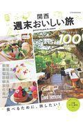 関西週末おいしい旅の本