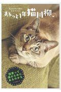 まるっと1年猫川柳の本