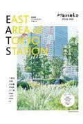 EAST AREA of TOKYO STATION Magazineの本
