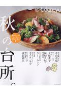 四季dancyu 秋の台所。の本