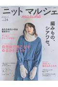 ニットマルシェ vol.24(2019秋/冬)の本
