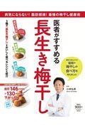 医者がすすめる長生き梅干しの本