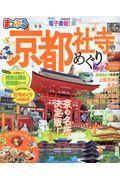 まっぷる京都社寺めぐりの本