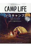 CAMP LIFE Autumn&Winter Issue 2019ー20の本