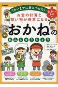 お金の計算と買い物が得意になるおかねのれんしゅうちょうおかいもの編の本
