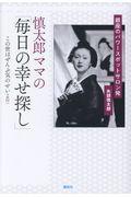 慎太郎ママの「毎日の幸せ探し」の本