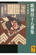 歌舞伎十八番集の本