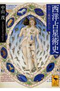 西洋占星術史の本