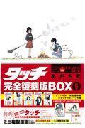 特装版 タッチ完全復刻版BOX 5の本