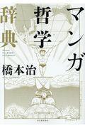 マンガ哲学辞典の本