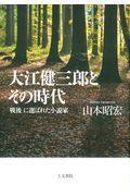 大江健三郎とその時代の本