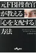 元FBI捜査官が教える「心を支配する」方法の本