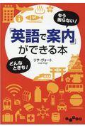 「英語で案内」ができる本の本