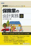 第2版 保険業の会計実務の本