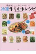 冷凍作りおきレシピの本
