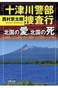 十津川警部捜査行 北国の愛、北国の死の本
