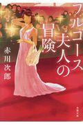 新装版 フルコース夫人の冒険の本