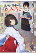 花咲く日本橋おんみょうじの本
