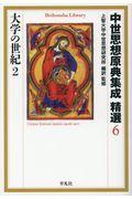 中世思想原典集成精選 6の本