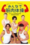 みんなで筋肉体操の本