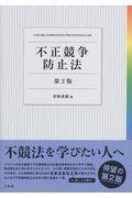 第2版 不正競争防止法の本