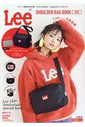 Lee SHOULDER BAG BOOK REDの本