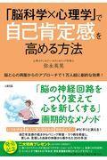 「脳科学×心理学」で自己肯定感を高める方法の本