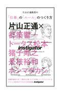 片山正通教授の「仕事」の「ルール」のつくり方の本